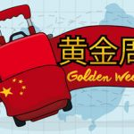 China Golden Week